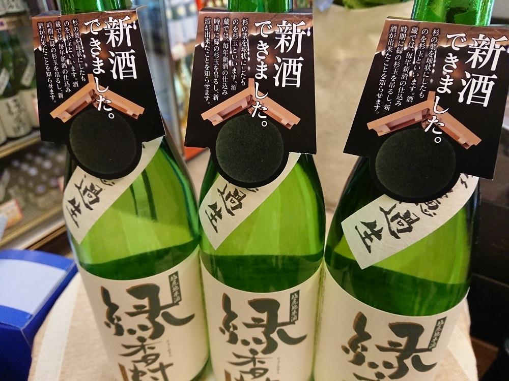 緑香村・新酒出来ました!