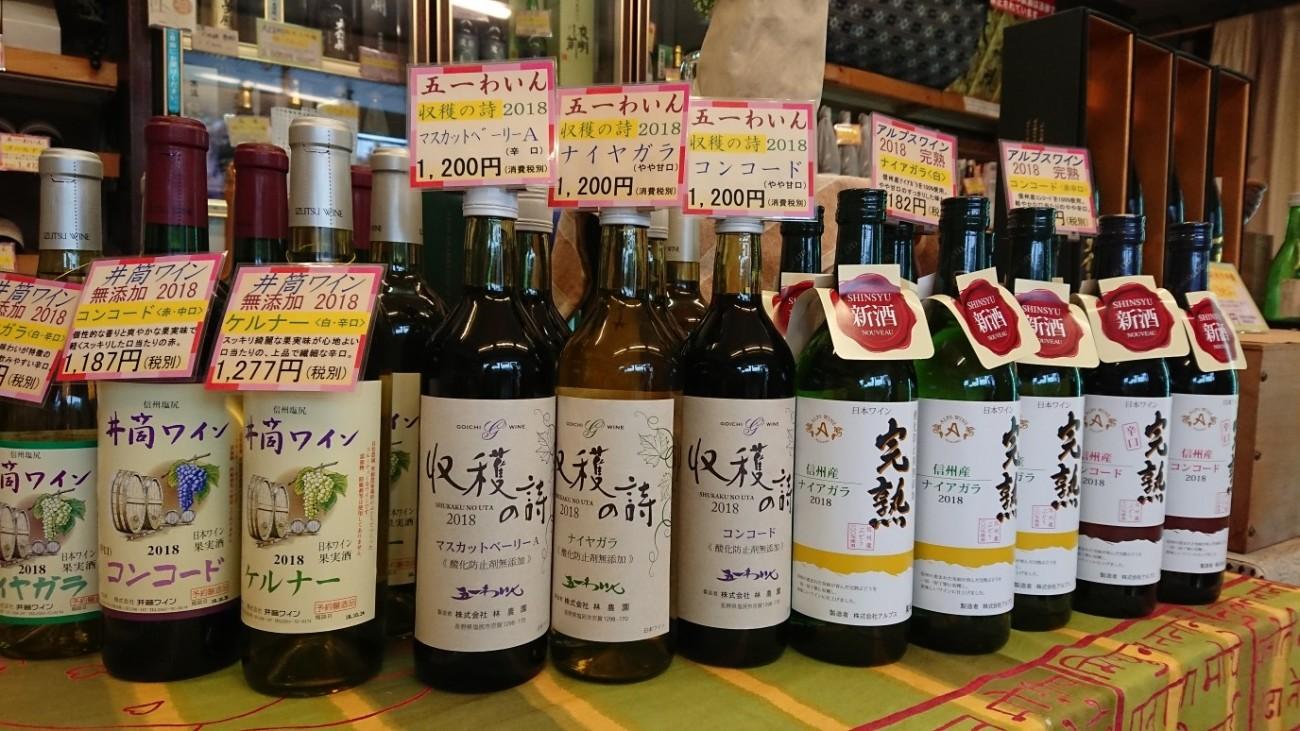 11月:塩尻産ワイン新酒・各種発売中です。