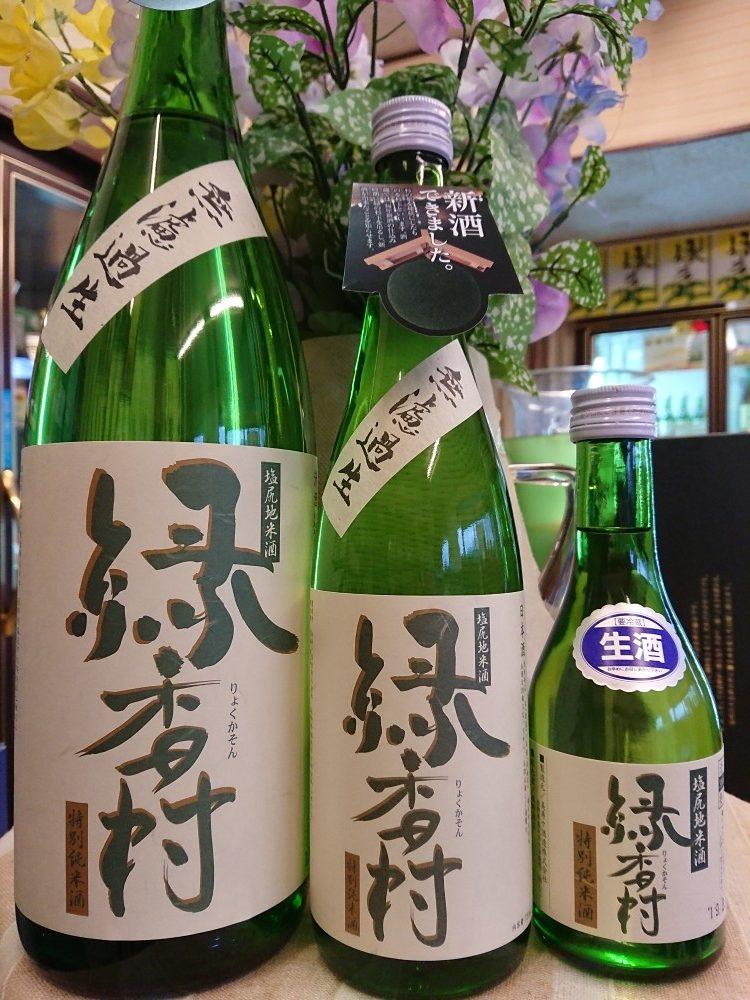 緑香村新酒出来ました。