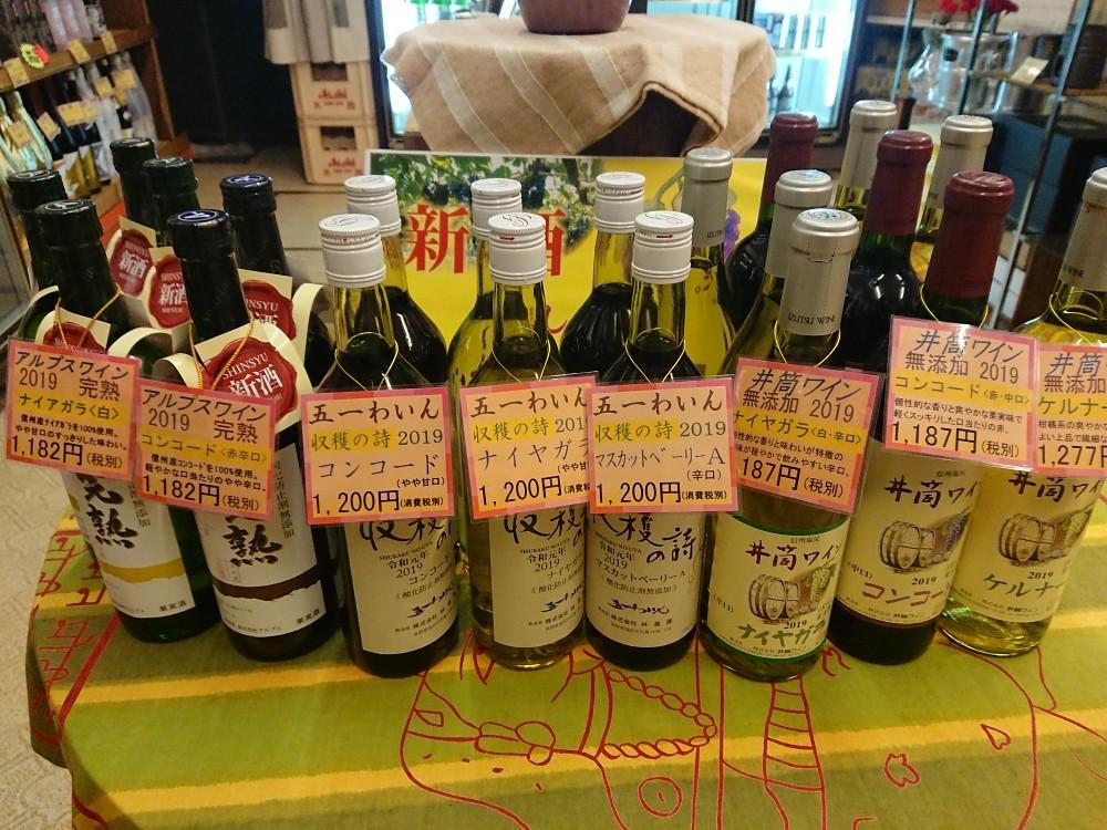 塩尻産ワイン・新酒が各種入荷しました。。