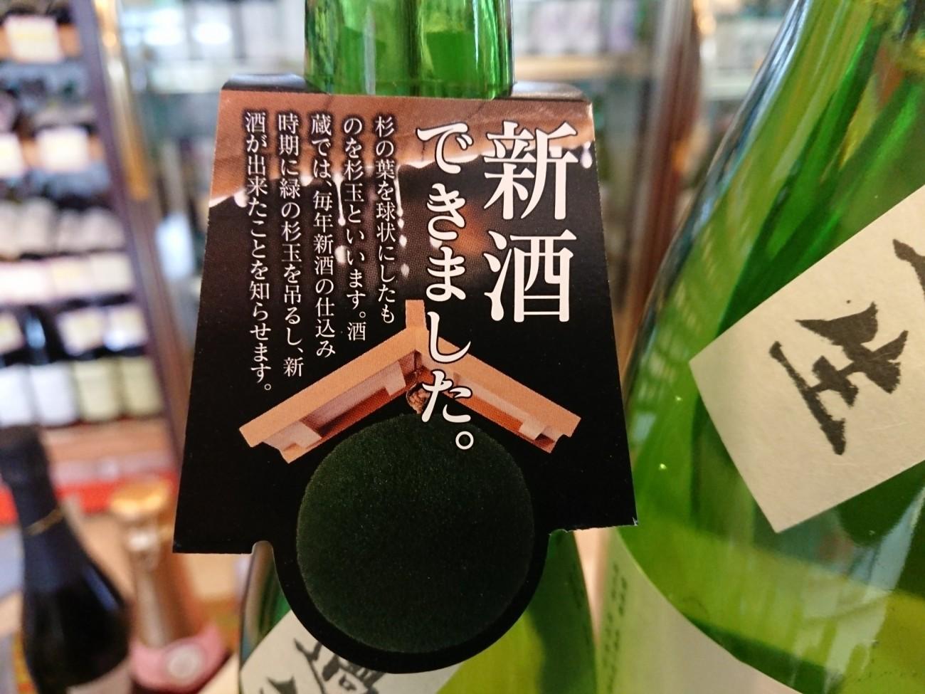 緑香村・今季の新酒がご用意できました!