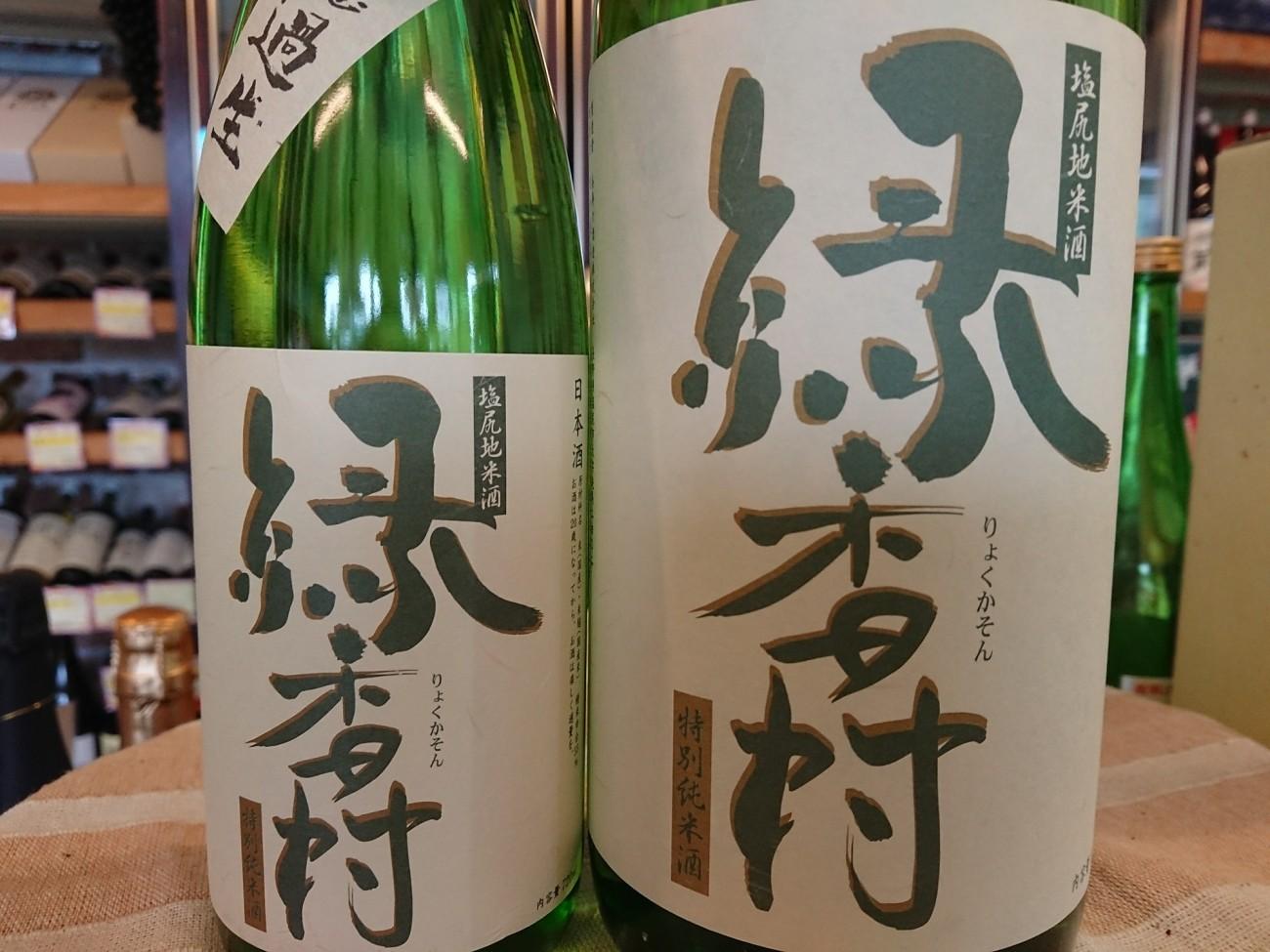 緑香村・新酒発売。