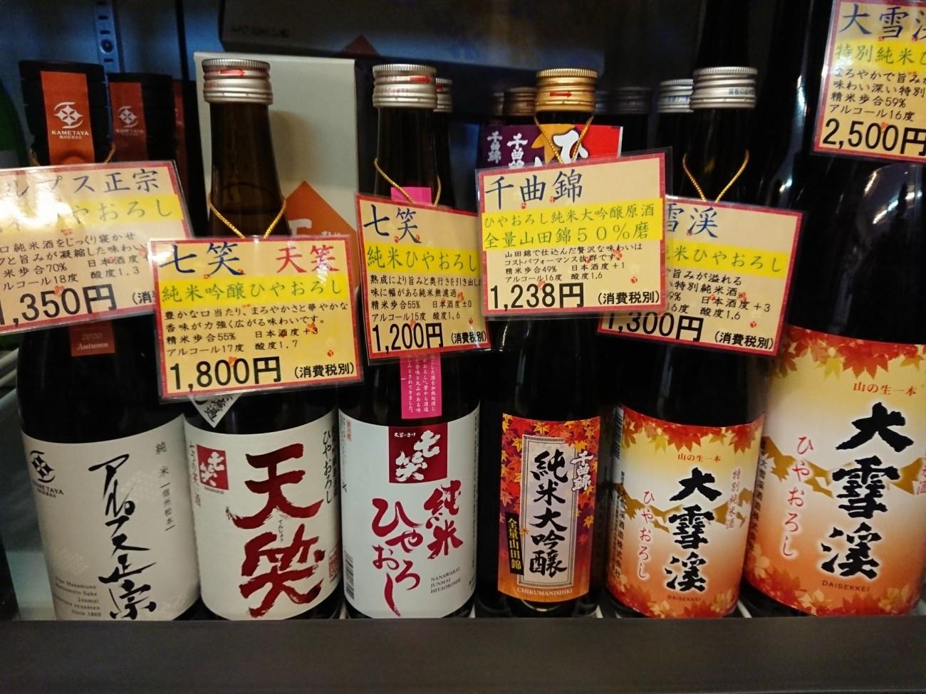 秋の酒・ひやおろし  販売中です。