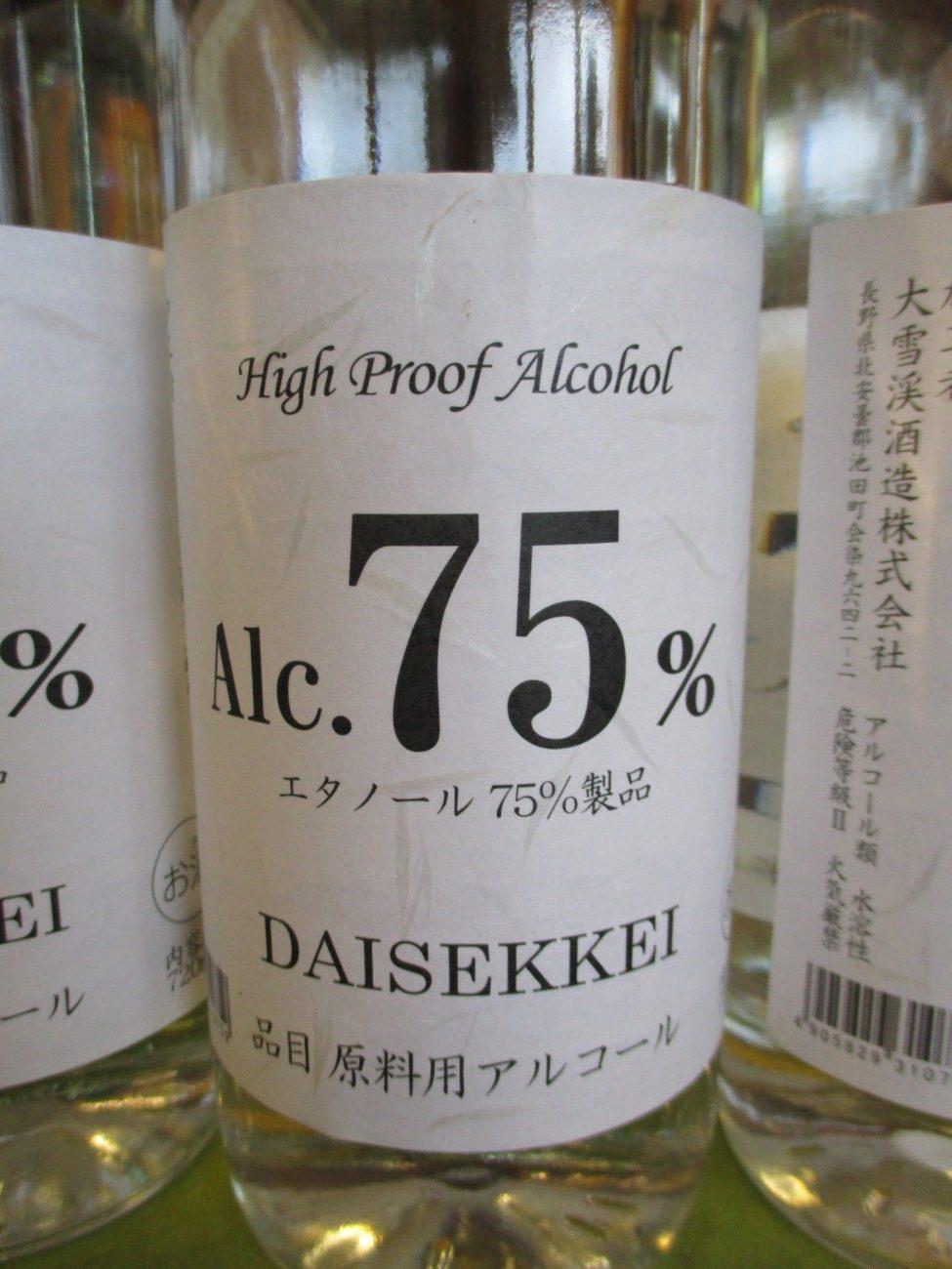 殺菌・消毒に、高濃度アルコール販売中。